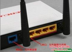 如何设置无线路由器 无线路由器设置图解