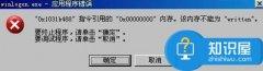 电脑开机winlogon.exe应用程序