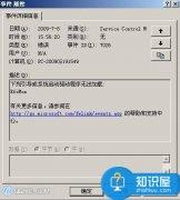 电脑开机蓝屏提示错误代码0X0000007E