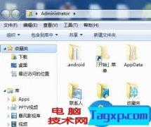 Win7更改文件类型的图文教程
