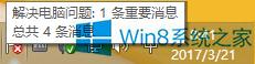 Windows8如何关闭操作中心提示