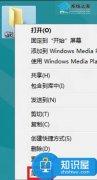 Win8系统局域网共享文件的方法 Win8系统局