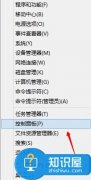 Win8系统dump日志文件如何获