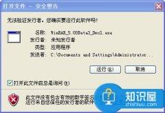 win7如何去掉打开文件安全警告的提示窗口 如何关