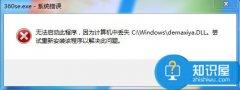 360se.exe应用程序错误发生异