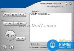 PPT转换成flash和视频的方法