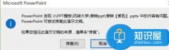 ppt文件提示修复的解决方法