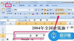 PPT2007如何拆分单元格 ppt2007拆分单元格的图文