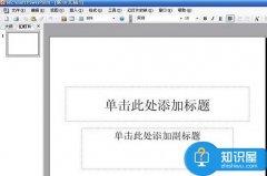 如何使用PowerPoint制作电子相册