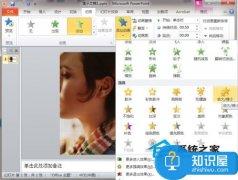 Win7系统PPT动画制作教程