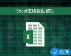 Excel表格数据整理很麻烦怎么办 Excel筛选