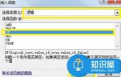 Excel表格IF函数的使用方法 Excel表格IF函数