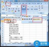 Excel拆分单元格的详细办法