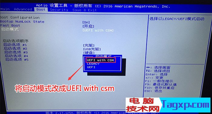 UEFI with CSM