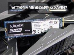 怎么在金士顿M.2 NVMe 固态硬盘安装win7系统?