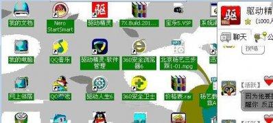 XP系统显卡驱动升级后电脑花屏的解决方法