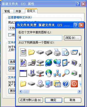 xp系统自定义文件夹图标的方法