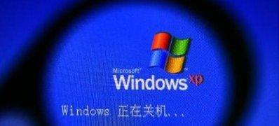 winxp电脑无法关机的解决方法