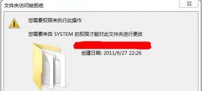 Win7系统您需要来自system的权限才能对此文件夹