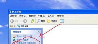 XP系统建立局域网的图文教