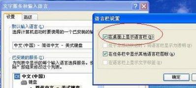 XP系统电脑的语言栏不见了的恢复方法