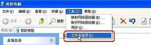 XP/Win7系统打开我的电脑提示数据执行保护的解