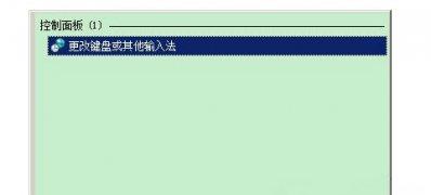 XP系统LOL英雄联盟打字没有候选文字框的