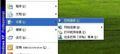 XP系统设置键盘重复延迟和
