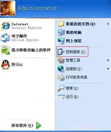 电脑系统GhostXP找回输入法图标的图文教程