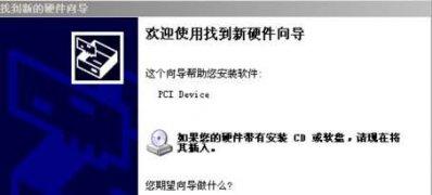 xp系统纯净版开机出现欢迎使用找到新硬