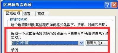 纯净版xp系统打不开chm文件的解决方法