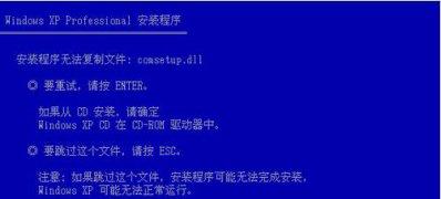 XP系统文件出现读取错误的解决方法