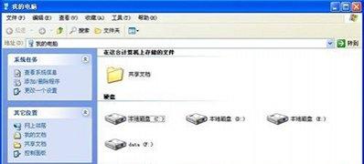 纯净版xp系统我的电脑中出现很多个可移