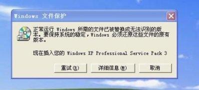 纯净版xp系统提示正常运行windows所需的文件已被