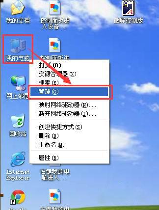 纯净版xp系统插入U盘不显示盘符的解决方法