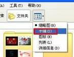 电脑公司xp系统文件夹图标不显示缩略图的设置方