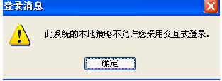 电脑公司xp系统开机提示:此系统的本地策