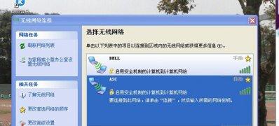 XP系统区域中找不到无线网络错误的解决方法