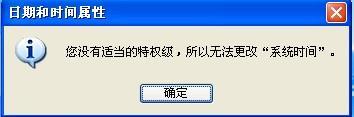 电脑系统xp时间出错不能修改时间解决方