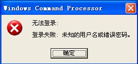 GhostXP系统受限账户不能以管理员身份运行