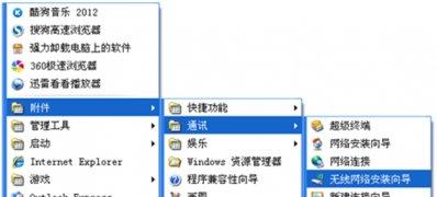GhostXP系统无线网络安装向导图文教程