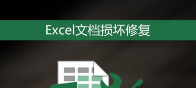 Win7系统Excel工作表提示受损而打不开的解