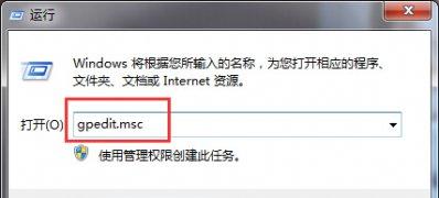 win7系统禁用usb存储设备的方