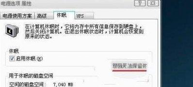 Windows7系统无法启用休眠,提示拒绝访问的解决