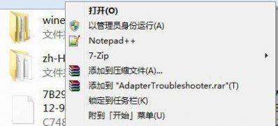 Windows7系统修改TrustedInstaller权限文件(无法