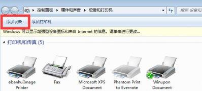 Windows7旗舰版系统扫描仪的添加方法