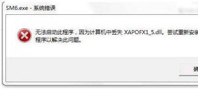 Win7系统真三国无双提示无法找到XAPOFX1_5.dll的解决