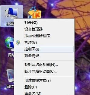 Windows7系统台式电脑调节屏幕亮度的方法