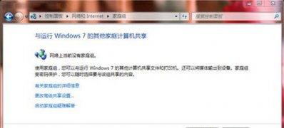 win7纯净版系统电脑设置家庭组共享及加入方法