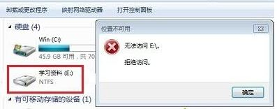 win7系统访问E盘提示拒绝访问的解决方法